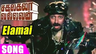 Sakalakala vallavan tamil movie, elamai etho video song, featuring kamal haasan / hassan and ambika in lead roles. release date : 14 august 1982 s...