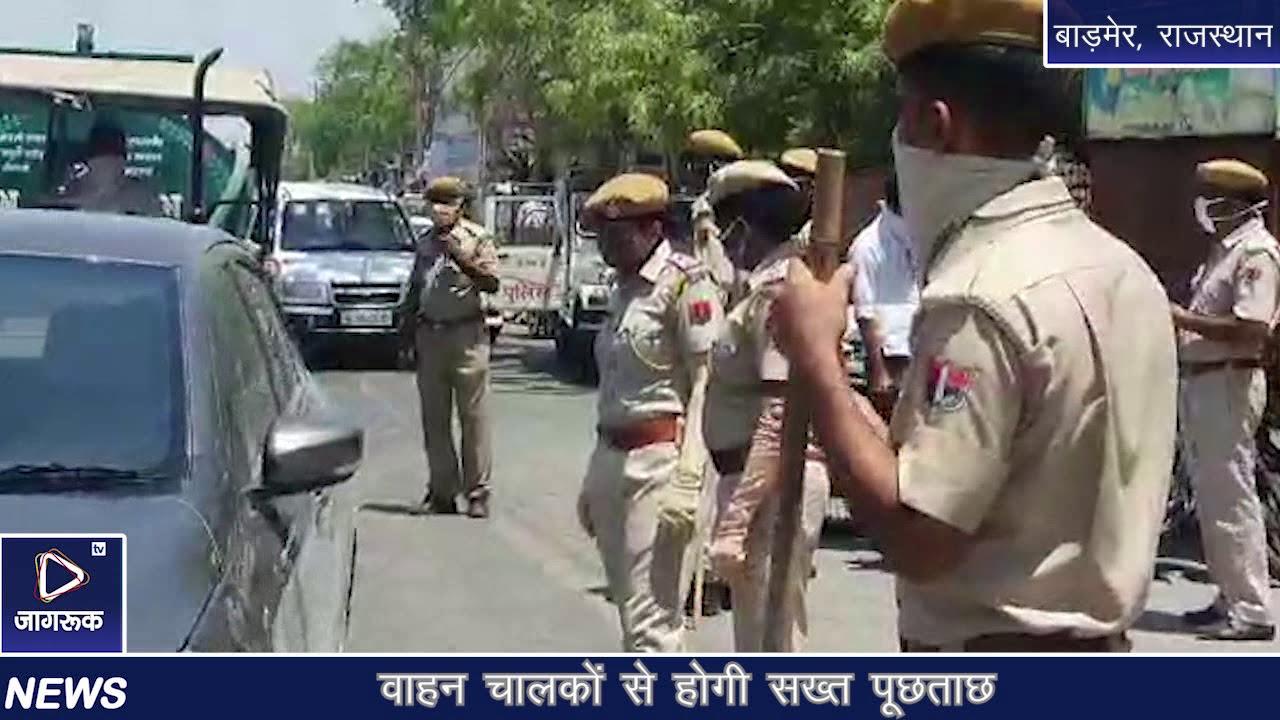 बाड़मेर में पुलिस ने सख्ती बढ़ाई