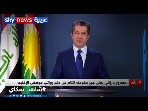 حكومة كردستان العراق تعاني من وضع اقتصادي حرج للغاية  - 19:00-2020 / 5 / 27