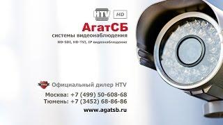 АгатСБ - Системы видеонаблюдения HTV: HD, SDI, TVI, IP в Тюмени(, 2015-01-27T07:46:28.000Z)