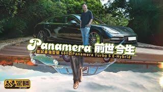 Porsche Panamera 前世今生 首試最強型號 680匹Panamera Turbo S E-Hybrid | #駕輛試車 #駕輛UpCar