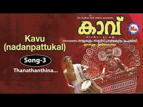 Thanathanthina - Kavu (Nadanpattukal)