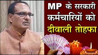 MP के सरकारी कर्मचारियों को दीवाली तोहफा I MP Breaking News