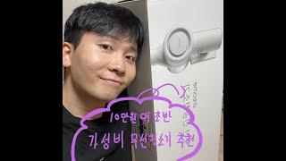 10만원 초반 가성비 무선청소기 추천!!! 샤오미 V9…