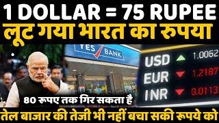 1 Dollar = 75 Rupee ,लूट गया भारत का रुपया,  Why India Rupee Falling Rapidly ?