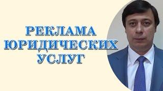 Реклама юридических услуг (юрист, адвокат Одесса)(Мой сайт для платных юридических услуг http://odessa-urist.od.ua/ Реклама юридических услуг (юрист, адвокат Одесса),..., 2016-06-17T11:02:00.000Z)