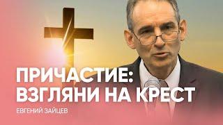 Заокская церковь: проповедь Евгения Зайцева