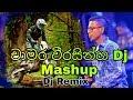 Chamara Weerasinghe Dj mashup Remix චාමර වීරවීරසින්හගෙ පට්ටම Dj එකක්😍👌