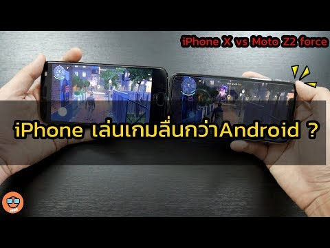 iPhone เล่นเกมดีกว่า Android ?  |  iPhone X vs Moto Z2 Force - วันที่ 09 Mar 2018