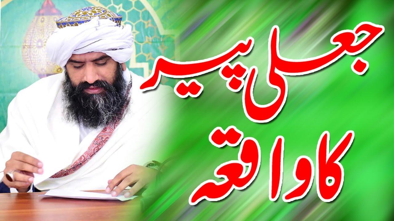 Jali peer Sa bacho I By Dr Mohammad Suleman Misbahi