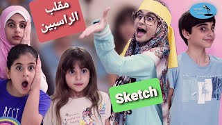 "سكتش ""مقلب ماما نحن راسبين !"" - كوميديا حسين و زينب / Sketch ""Mom we failed"" - Hussein and Zeinab"