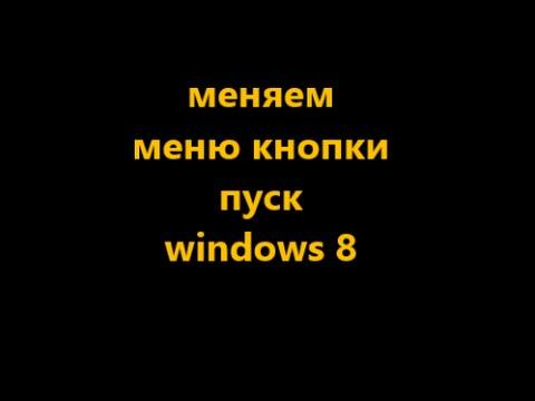 изменить меню пуск  Windows 8 как в Windows 7