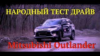 Тест драйв Mitsubishi Outlander 2016 г. от  Александра Коваленко, идея AutoAny.ru