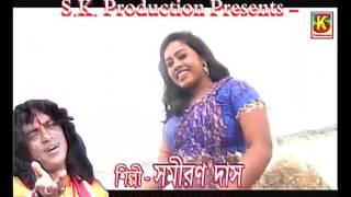 A Bap Sonare Jasna Baba Pacha Pukure (Romantic Song) By - Samiran Das