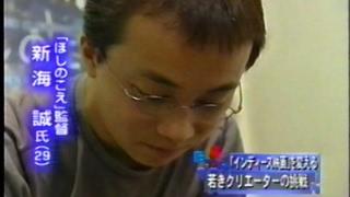 新海誠「ほしのこえ」、野口照夫「演じ屋」、EZ!TV