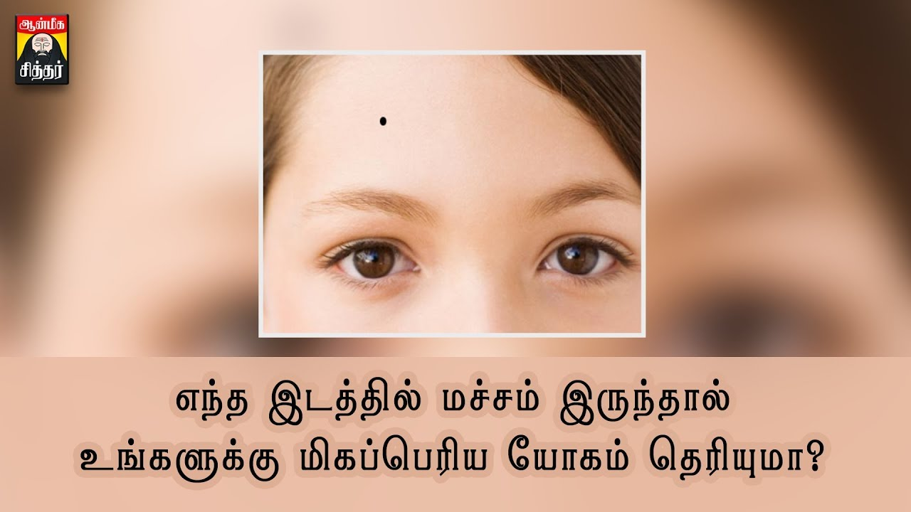 mole astrology in tamil language