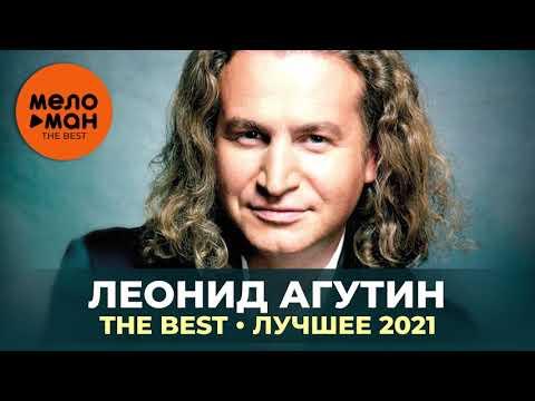 Леонид Агутин - The Best - Лучшее 2021