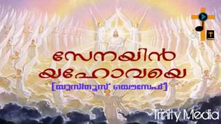 സേനയിൻ യഹോവയെ (Senayin Yehovaye)