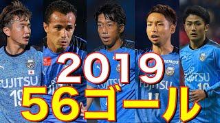 川崎フロンターレの2019年シーズンのゴールをまとめました! 小林 悠 13ゴール レアンドロ ダミアン 9ゴール 阿部 浩之 ...