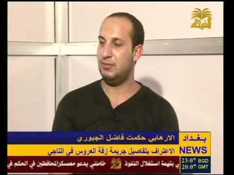 الارهابي حكمت فاضل الجبوري في حديث لبرنامج فضاء الحرية thumbnail