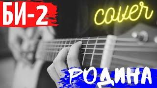 Би2 - Родина кавер под гитару 🎸 аккорды как играть на гитаре   pro-gitaru.ru видео