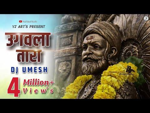 UGAVLA TARA TIMIR HARA   Shivaji Maharaj   Shiv Jayanti Special