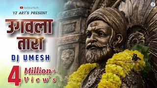 UGAVLA TARA TIMIR HARA | Shree Chhatrapati Shivaji Maharaj | Shivrajyabhishek Special song