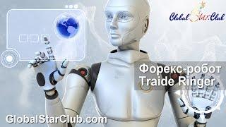 EAconomy - Форекс-робот Traide Ringer