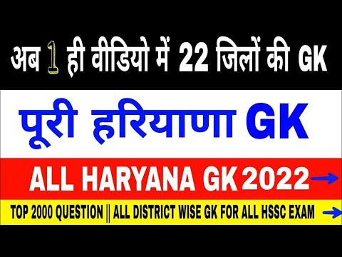 हरियाणा के 22 जिलो की GK सिर्फ 1 ही वीडियो में 🔥🔥🔥_ 22 District Gk Full analysis_Top 2000 questio thumbnail