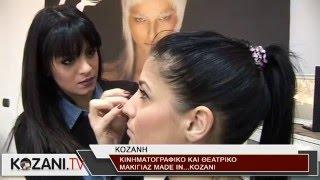 Η τέχνη του κινηματογραφικού μακιγιάζ στην Κοζάνη