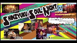 10月3日Shinzyuku Soul Night Vol.2バンドコラボダイジェスト