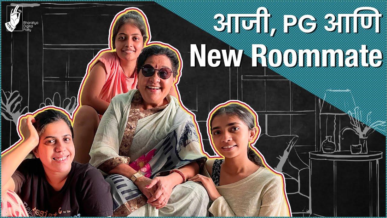 Aaji, PG & New Roommate | New Series | #Bhadipa