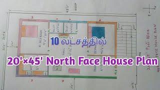 20×45 North face house Plan | வடக்கு பார்த்த வாசல் வீடு