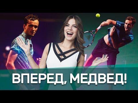 Медведев победил Джоковича и набирает ход. Прогноз Тартаковой