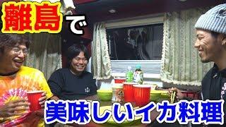 離島遠征の夜!釣ったイカをキャンピングカーで食べる!!
