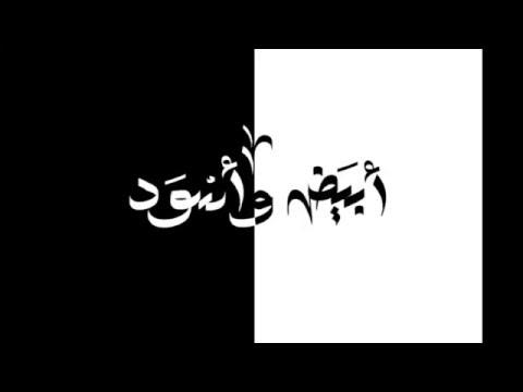 El Joker - Abyad w Eswed l الجوكر - أبيض وأسود