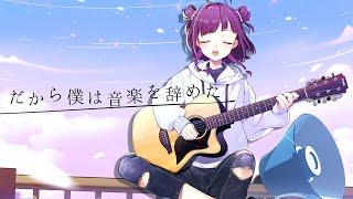 だから僕は音楽を辞めた-acoustic arrange- Covered by 小東ひとな【花寄女子寮】