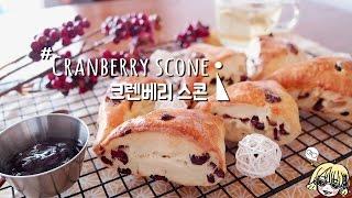 [EASY BAKING] CRANBERRY SCONE 크렌베리 스콘 ~* / 영국빵