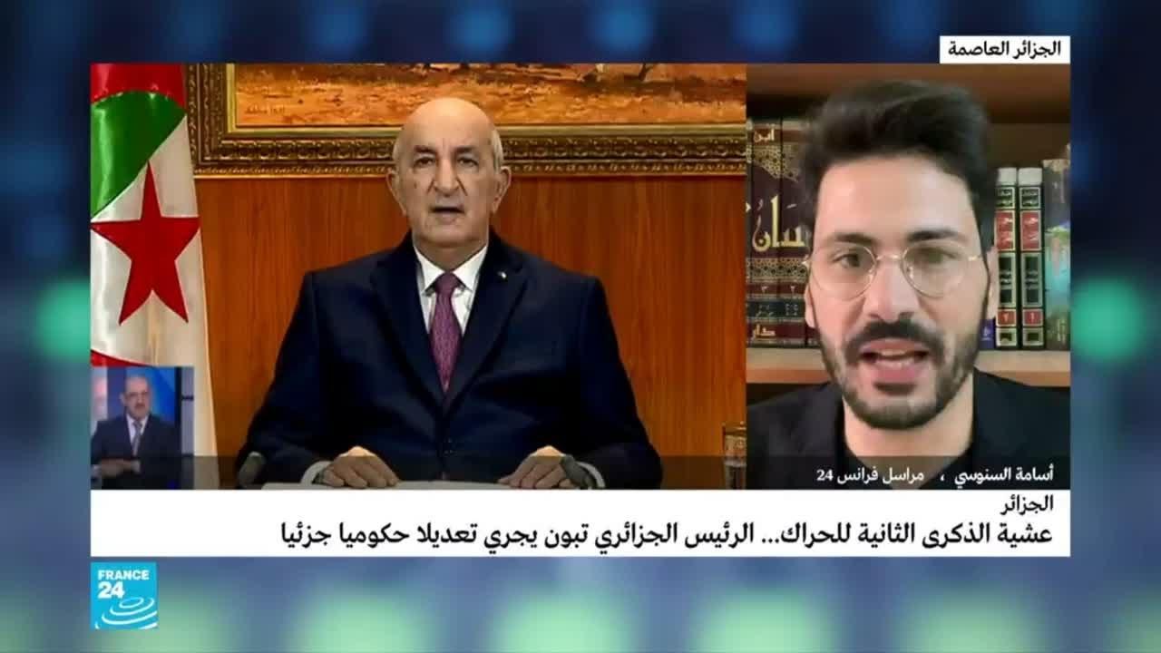 الذكرى الثانية للحراك الشعبي في الجزائر.. الرئيس تبون يصدر قرارات هامة  - 11:00-2021 / 2 / 22