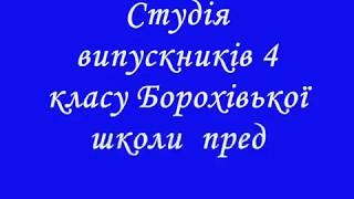 Відео випускників 4 клас 2019 р.