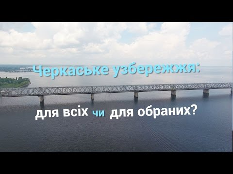 Черкаське узбережжя: для