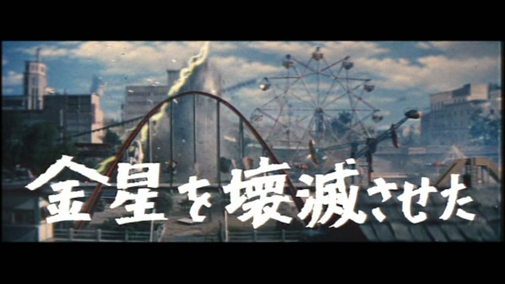 Frankensteins Monster im Kampf gegen Ghidorah - German/Deutscher Trailer