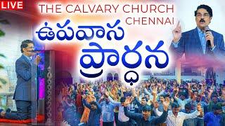Fasting Prayer | The Calvary Church Chennai | 17-Jan-2020 | ...