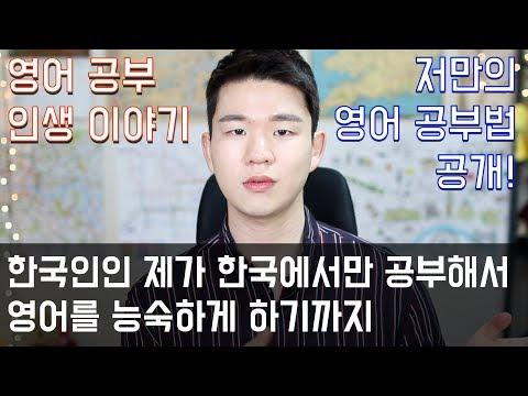 토종 한국인인 제가 한국에서 영어를 마스터하기까지 / 제 영어 공부 인생 이야기를 공개합니다 [KoreanBilly's English]