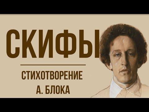 «Скифы» А. Блок. Анализ стихотворения