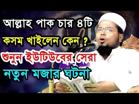 ইউটিউবের সেরা একটি নতুন বয়ান।Delwar Hossain Taherpuri Dhaka BIC Media বি আই সি মিডিয়া