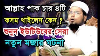 Video ইউটিউবের সেরা একটি নতুন বয়ান।Delwar Hossain Taherpuri Dhaka BIC Media বি আই সি মিডিয়া download MP3, 3GP, MP4, WEBM, AVI, FLV Oktober 2018