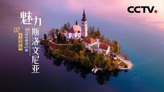 《魅力斯洛文尼亚》第二集 天堂印象 | CCTV纪录 - YouTube