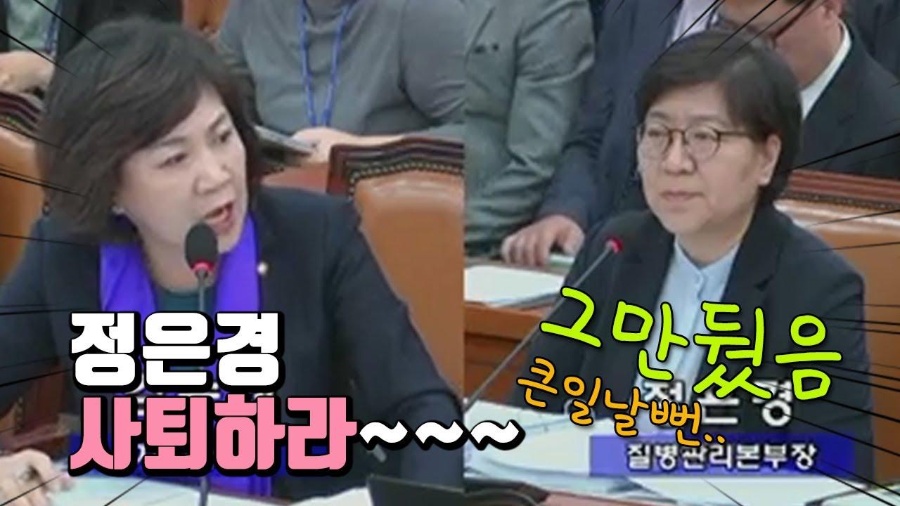 김순례 정은경에게 사퇴하라!! 결코 잊지 않겠다.
