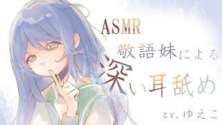 【ASMR】敬語妹による深い耳舐め【epi.18】